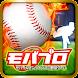 プロ野球ゲーム モバプロ Android