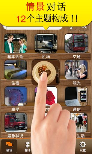 玩免費旅遊APP|下載TS 会话翻译机[十种语言] app不用錢|硬是要APP