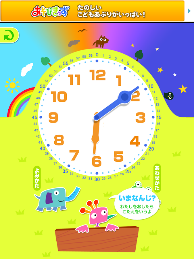 ぷらくろっく(無料版) ~ 楽しく時計を覚えよう!- screenshot