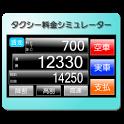 タクシー料金シミュレーター icon