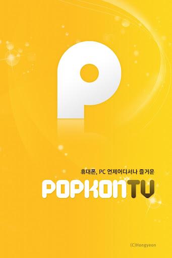 팝콘티비_POPKONTV