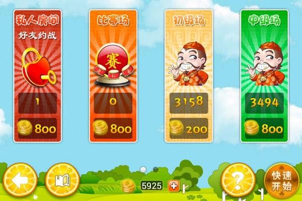 开心欢乐斗地主 - screenshot