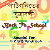 Math Shortcut (BCS,Bank Job)