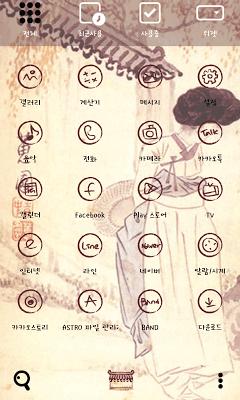 Sin YoonBok waiting dodol - screenshot
