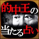【当たる占い】NO.1的中王「金寄靖水」多元観氣法 icon