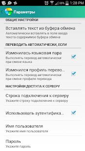 PROMT Corporate - screenshot thumbnail