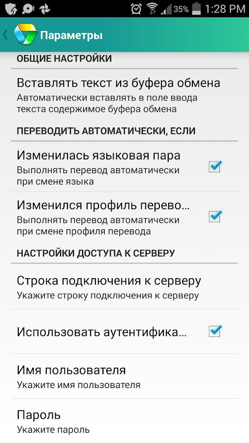 PROMT Corporate- screenshot