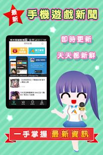 玩娛樂App|MG News 公測版-免費MyCard、GASH+手遊新聞免費|APP試玩