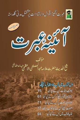 Aaina-E-Ibrat Urdu