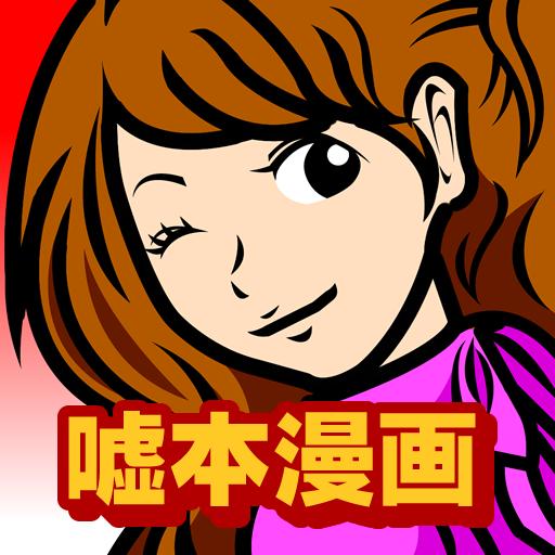 [無料漫画]嘘のような本当にあった実体験マンガ vol.1 LOGO-APP點子