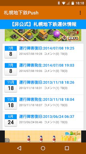 【免費交通運輸App】札幌地下鉄Push-APP點子
