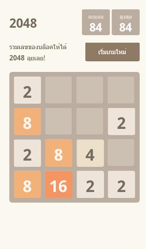 玩免費解謎APP|下載合并数量2048 app不用錢|硬是要APP
