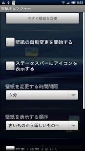 自動壁紙チェンジャー- screenshot thumbnail