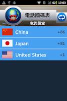 Screenshot of GlobalCall