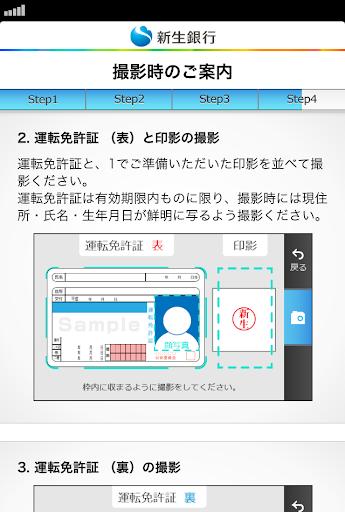 免費下載財經APP|新生銀行口座開設アプリ app開箱文|APP開箱王