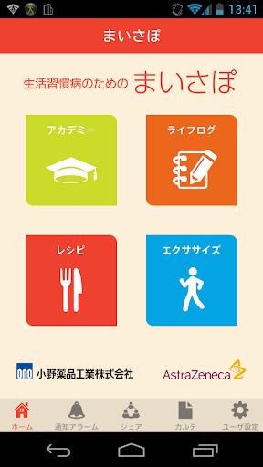 生活習慣病のためのまいさぽ統合版~ログ・レシピ・学習・運動~