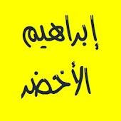 ibrahim alakdar ابراهيم الاخضر