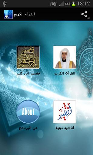 古蘭經卡里姆 - 馬赫鋁Mueaqly