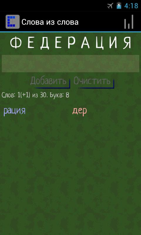 Слова из слова- screenshot