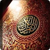 Memorize Al Qiyaamah
