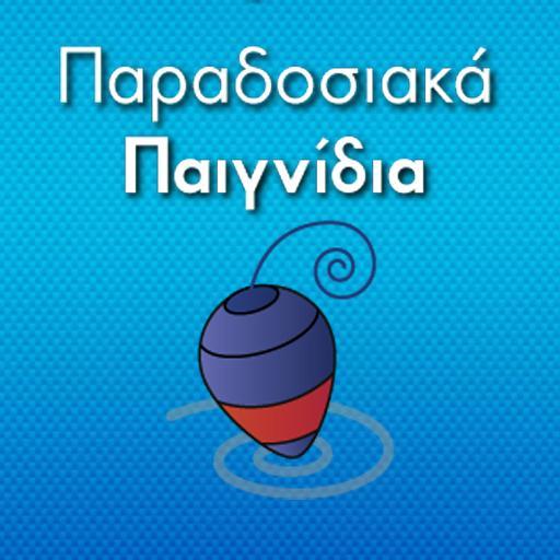 教育必備App|Ελληνικά Παραδοσιακά Παιγνίδια LOGO-綠色工廠好玩App