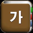 국어 한방 검색 icon