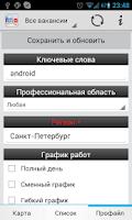 Screenshot of I need a job - jobs from hh.ru