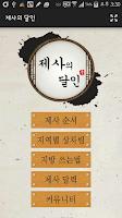 Screenshot of 제사의 달인 (설날 차례상, 상차림, 음력 달력)