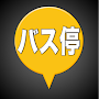 Bus stop map (timetable, approach information, operation status) APK icon