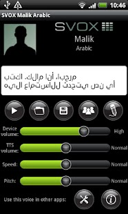 SVOX Arabic/العربي Malik Trial - screenshot thumbnail
