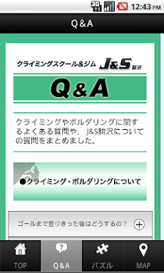 クライミングスクール&ジム J&S駒沢のおすすめ画像3