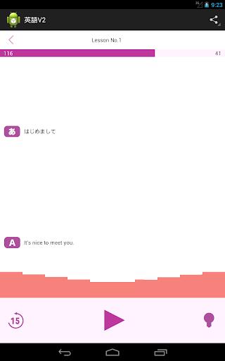 無料教育AppのえいごV2::毎日3分聞くだけ英会話 記事Game