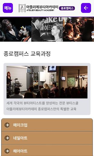 【免費教育App】아뜰리에뷰티아카데미 종로메이크업헤어네일아트피부미용학원-APP點子