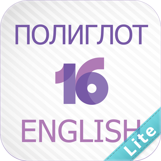 Полиглот 16 Lite - Английский file APK for Gaming PC/PS3/PS4 Smart TV