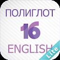 Полиглот 16 Lite - Английский icon