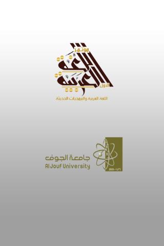 مؤتمر اللغة العربية في الجوف