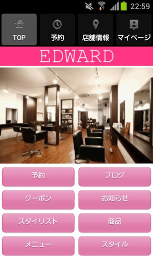 エドワード- EDWARD-の公式アプリ ヘアサロン 美容室