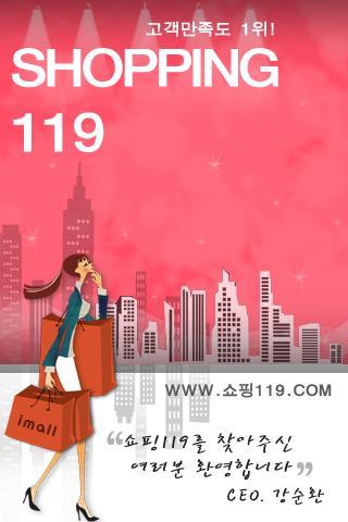 쇼핑119