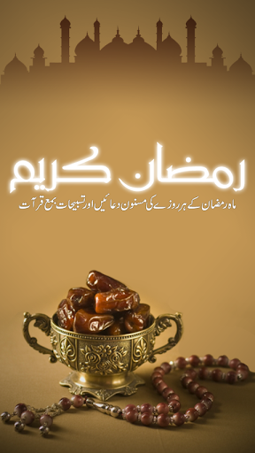 Ramazan ki Duain