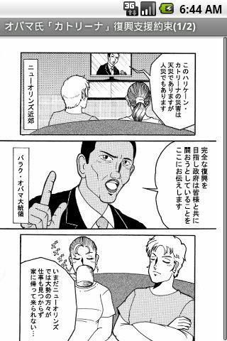 漫画の新聞- screenshot