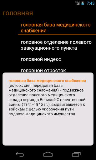 Мед. словарь