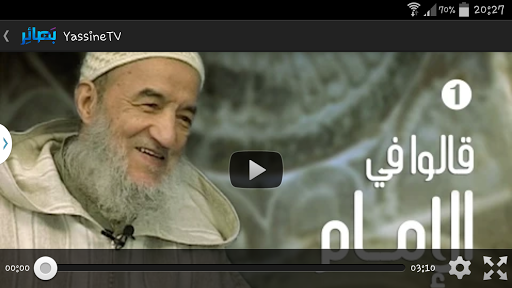 قناة بصائر، ياسين تيفي