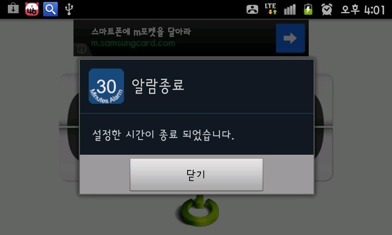 30분 알람 - screenshot