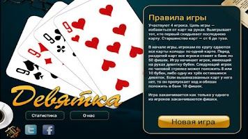 Screenshot of Nine Card Game