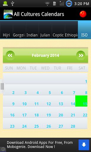 多文化日曆 生產應用 App-癮科技App