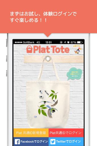 PlatTote~トートバッグを作って購入・販売できるアプリ