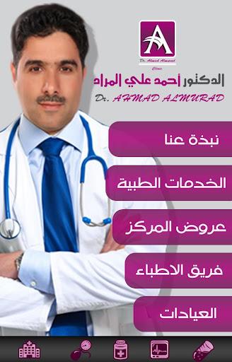 د.احمد علي المراد
