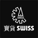 보화스위스 icon