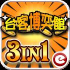台客博奕三合一(華語版) icon