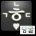 딩굴 한글 입력기 블랙 2.1용 베타 dingul logo